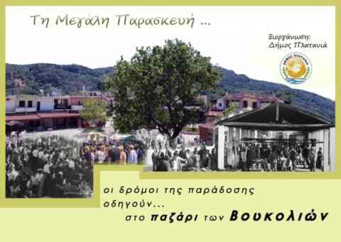 Ο δήμος Πλατανιά καλεί πολίτες και εμπόρους να συμμετάσχουν στο παζάρι των Βουκολιών