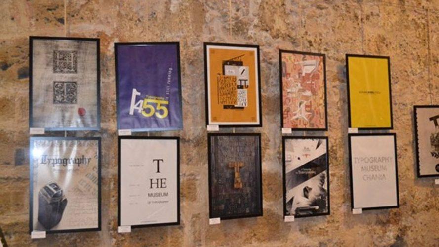 Τέταρτος διεθνής διαγωνισμός αφίσας από το Μουσείο Τυπογραφίας Χανίων