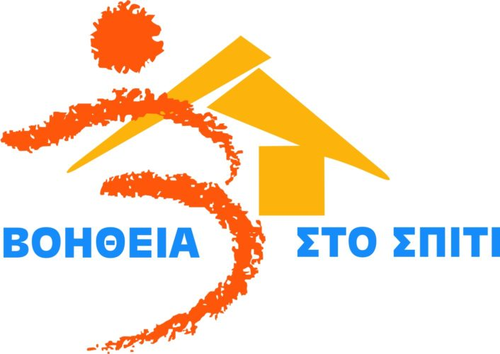 Βοήθεια στο Σπίτι: Λήγει σήμερα η περίοδος αιτήσεων για τις 1.732 θέσεις