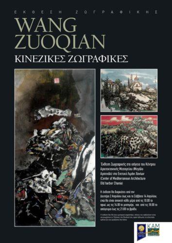 Έκθεση έργων του ζωγράφου Wang Zuoqian στο ΚΑΜ