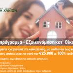 Άρχισαν οι αιτήσεις στην Κρήτη για το «Εξοικονομώ κατ΄ οίκον ΙΙ» με την συμμετοχή της Τράπεζας Χανίων