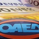 ΟΑΕΔ: Προπληρωμή επιδομάτων ανεργίας και «δώρου» Πάσχα