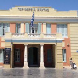 Ο Κλεισθένης προκαλεί έκτακτη συνεδρίαση του Περιφερειακού Συμβουλίου Κρήτης