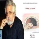 Παρουσιάζεται η ποιητική συλλογή του Βαγγέλη Κακατσακη «Όπως το ψωμί»