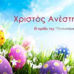 Θερμές ευχές για καλό Πάσχα από την Cretavoice