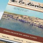 Παρουσιάζεται την Τετάρτη η νέα έκδοση του «Εν Χανίοις»