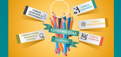Εκδήλωση επαγγελματικού προσανατολισμού για τους μαθητές του εσπερινού ΕΠΑΛ Πλατανιά