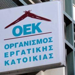 «Κούρεμα» για 81.000 δάνεια του πρώην ΟΕΚ - Όλη η διαδικασία υποβολής της αίτησης