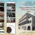 «Αφιέρωμα δράσεων νεότητας 2018» από την Μητρόπολη Κυδωνίας και Αποκορώνου