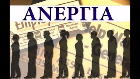 ΕΛΣΤΑΤ: Αμετάβλητη η ανεργία τον Οκτώβριο