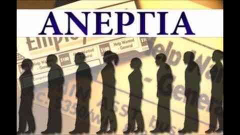 Eurostat: Στο 20,8% το επίπεδο της ανεργίας στην Ελλάδα τον Φεβρουάριο