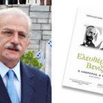 Παρουσιάζεται η δίτομη βιογραφία «Ελευθέριος Βενιζέλος, Ο Άνθρωπος, Ο Ηγέτης»