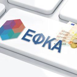 e-ΕΦΚΑ: Η συντριπτική πλειοψηφία επέλεξε την χαμηλότερη ασφαλιστική κατηγορία. Στατιστικά στοιχεία