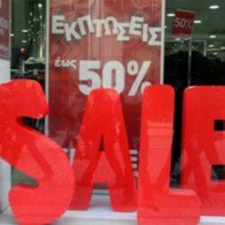 Διευκρινίσεις του Εμπορικού Συλλόγου Χανίων για τις εκπτώσεις που ξεκινούν την Δευτέρα
