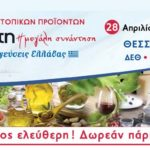 """Άνοιξε τις πύλες της η 9η Έκθεση """"Κρήτη, η Μεγάλη Συνάντηση"""" στη Θεσσαλονίκη"""