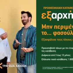 """""""Εξ' αρχής"""": Ακόμη ένα ανταγωνιστικό καταθετικό προϊόν από την Τράπεζα Χανίων"""