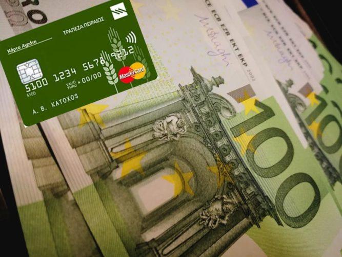 """Επεκτείνεται το πιστωτικό όριο της """"Κάρτας του Αγρότη"""""""