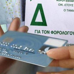 Παγίδα τεκμηρίου για επαγγελματίες οι υποχρεωτικές e-πληρωμές