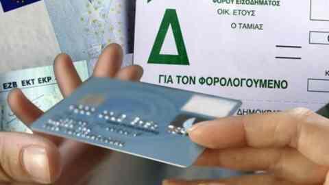 Πληρωμή φορολογικών υποχρεώσεων απευθείας μέσω καρτών