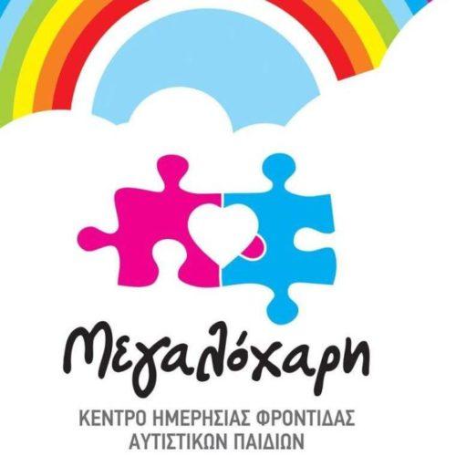 Ημερίδα για τον αυτισμό, από το ΚΗΦΑΠ, το Σάββατο