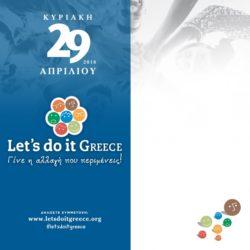 """Στις 29 Απριλίου η φετεινή περιβαλλοντική εκστρατεία """"Let's do it"""""""