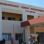 Παράταση έως 30/5 στις αιτήσεις για οκτώ γιατρούς στο νοσοκομείο Χανίων