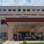Λειτουργία εξωτερικού ιατρείου καρδιακής ανεπάρκειας στο νοσοκομείο Χανίων