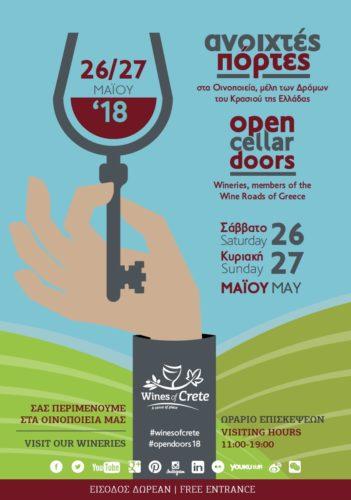 Ανοικτές πόρτες στα οινοποιεία της Κρήτης 26 & 27 Μαΐου με δωρεάν είσοδο