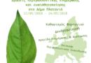 Δράσεις περιβαλλοντικής ενημέρωσης και  ευαισθητοποίησης στον Πλατανιά