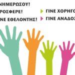 Σειρά εκδηλώσεων «Εθελοντισμός και παιδί», 20-27/5 στην πύλη Sabbionara