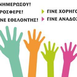"""Σειρά εκδηλώσεων """"Εθελοντισμός και παιδί"""", 20-27/5 στην πύλη Sabbionara"""