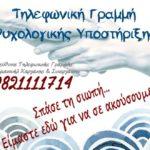 Απήχηση έχει στην κοινωνία των Χανίων η τηλεφωνική γραμμή υποστήριξης της ΟΕΒΕ Χανίων