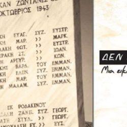 Έκθεση φωτογραφίας «ΔΕΝ ΛΗΣΜΟΝΩ........ μία εικόνα χίλιες λέξεις» στις Βουκολιές