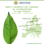 Δράσεις περιβαλλοντικής ενημέρωσης και ευαισθητοποίησης στον Δήμο Πλατανιά