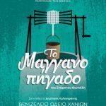 Οι δικηγόροι των Χανίων ανεβαίνουν στο θεατρικό σανίδι