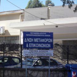 Περιφέρεια Κρήτης: Πανελλαδικό το πρόβλημα με τις άδειες οδήγησης και κυκλοφορίας