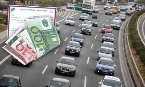 Λήγει την Παρασκευή η προθεσμία για την πληρωμή των τελών κυκλοφορίας