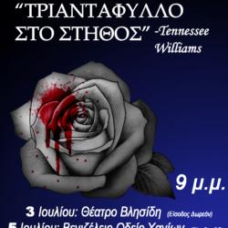 """Θεατρική Παράσταση """"Τριαντάφυλλο στο Στήθος"""" για την ενίσχυση του """"Ορίζοντα"""""""