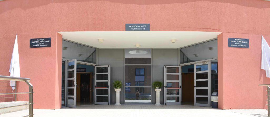 """Αίθουσες του Πολυτεχνείου Κρήτης ονομάσθηκαν """"Μανούσος Μανουσάκης"""" και """"Γεώργιος Κατσανεβάκης"""""""
