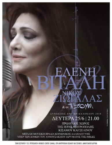 Μουσική βραδιά με την Ελένη Βιτάλη και τον Νίκο Ζιώγαλα στο Αννουσάκειο
