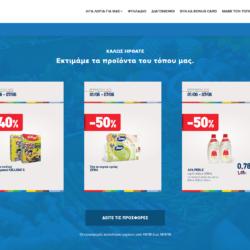 Ο νέος διαδικτυακός τόπος των SYN.KA Super markets