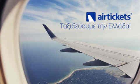 Αναστέλλεται η λειτουργία της πλατφόρμας airtickets