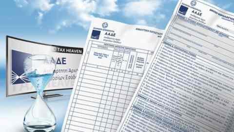 Παράταση για τις φορολογικές δηλώσεις έως τις 30 Ιουλίου ζητούν οι φοροτεχνικοί