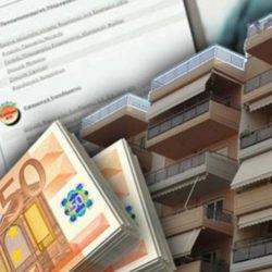 Με προσαύξηση από σήμερα η πληρωμή του ΕΝΦΙΑ. Τι πρέπει να γνωρίζουν οι φορολογούμενοι