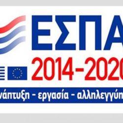 Ενημερωτική εκδήλωση για το ΕΣΠΑ 2014-2020 στο ΕΒΕΧ