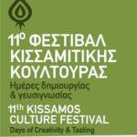 Τον Αύγουστο το Φεστιβάλ Κισσαμίτικης Κουλτούρας