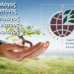 Συγκροτήθηκε σε σώμα η νέα Δ.Ε. του παραρτήματος Κρήτης του ΓΕΩΤΕΕ