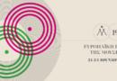 Συμμετοχή του Δήμου Χανίων στην ευρωπαϊκή Ημέρα Μουσικής