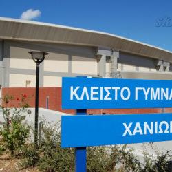 Συνεχίζονται οι αιτήσεις για το ολοήμερο πρόγραμμα του δήμου Χανίων