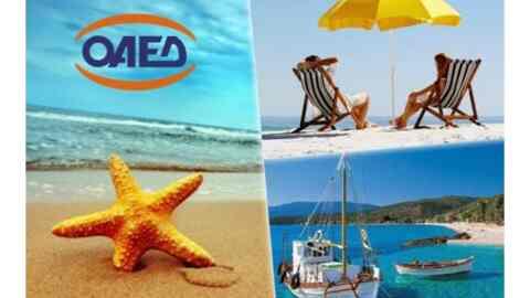 ΟΑΕΔ: Πάνω από 250.000 αιτήσεις για συμμετοχή στο πρόγραμμα διακοπών